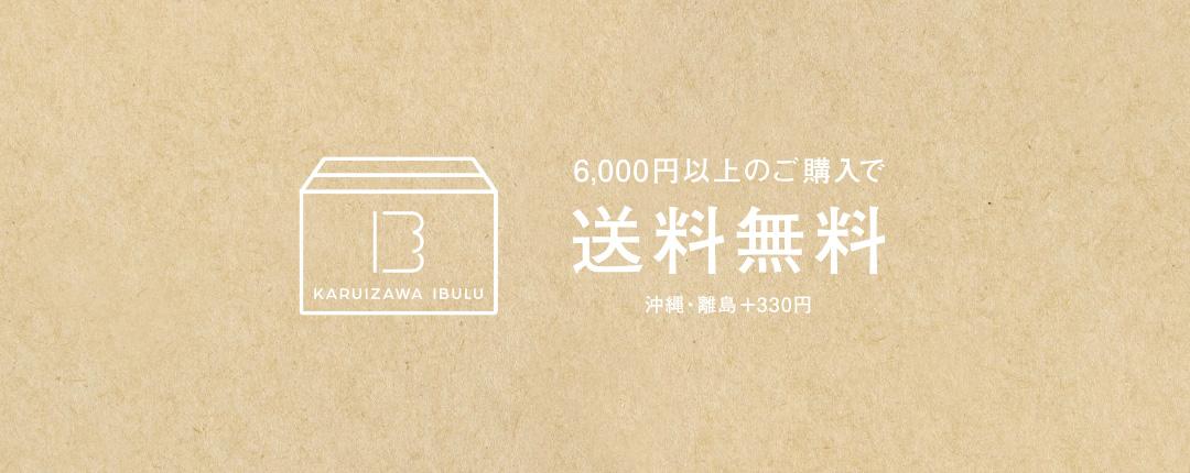 6,000円以上のご購入で送料無料!