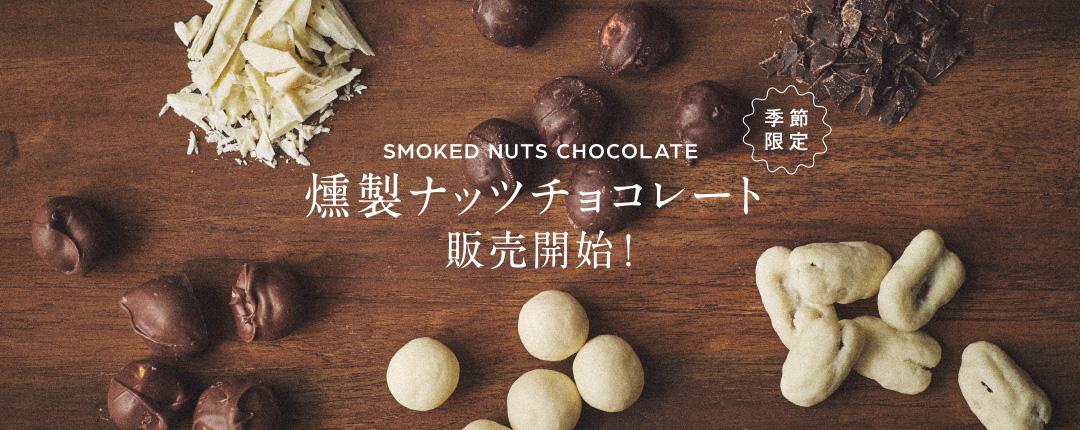 冬季限定!燻製ナッツチョコレート