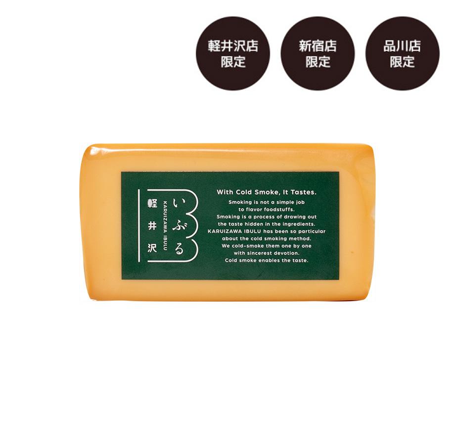 燻製チーズ オリジナルブレンド